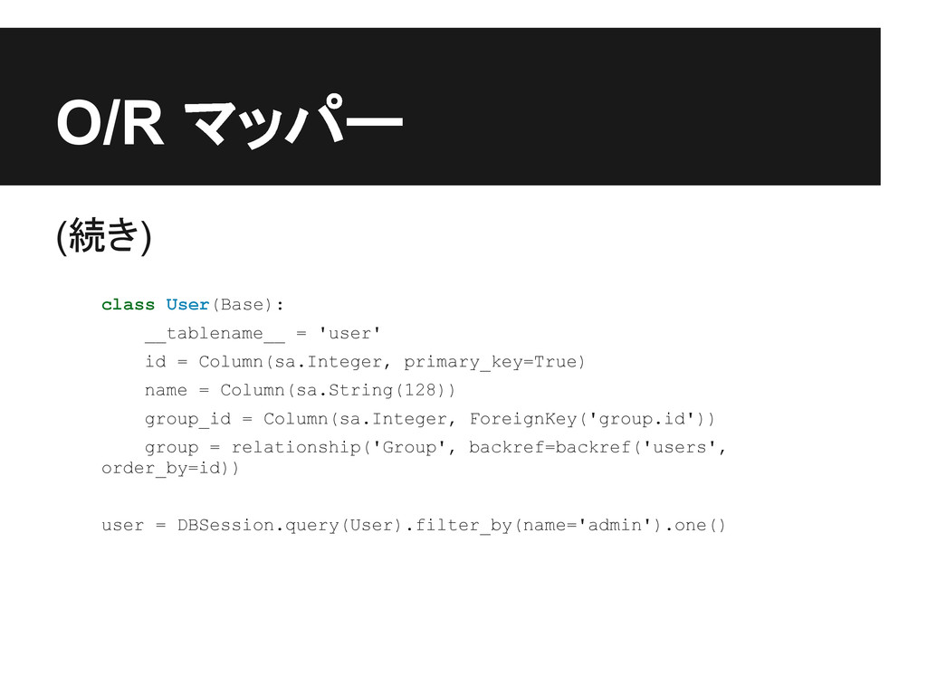 O/R マッパー (続き) class User(Base): __tablename__ =...