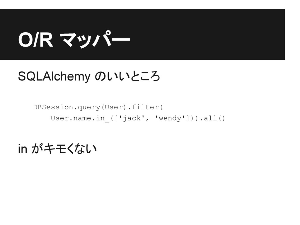 O/R マッパー SQLAlchemy のいいところ DBSession.query(User...