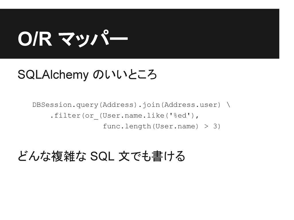 O/R マッパー SQLAlchemy のいいところ DBSession.query(Addr...