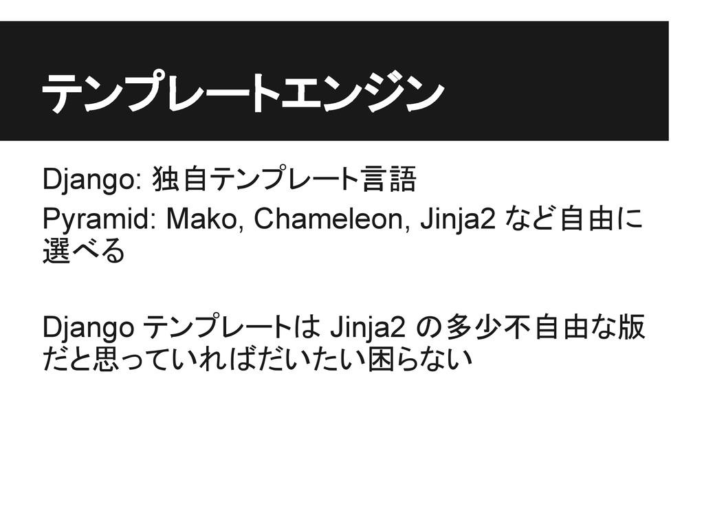 テンプレートエンジン Django: 独自テンプレート言語 Pyramid: Mako, Ch...