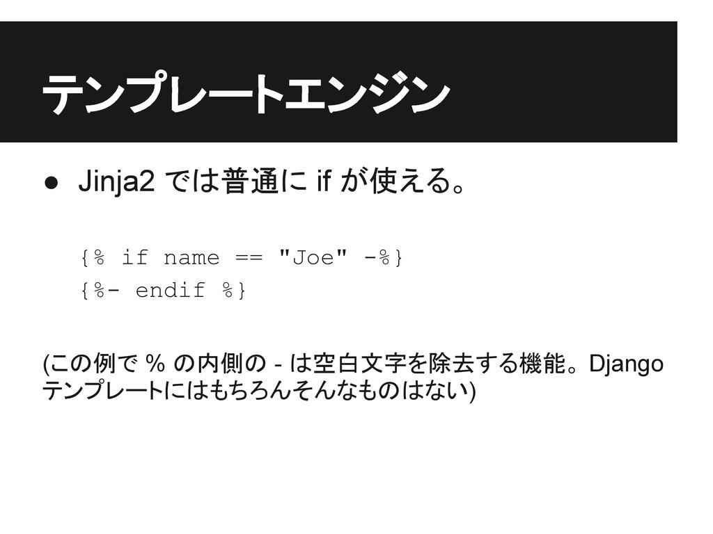 テンプレートエンジン ● Jinja2 では普通に if が使える。 {% if name =...