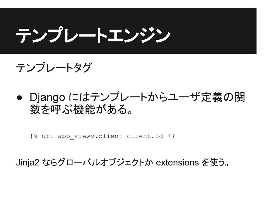 テンプレートエンジン テンプレートタグ ● Django にはテンプレートからユーザ定義の関 ...