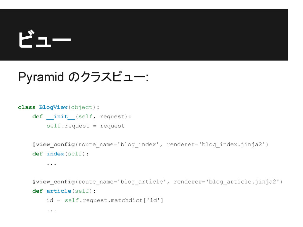 Pyramid のクラスビュー: class BlogView(object): def __...