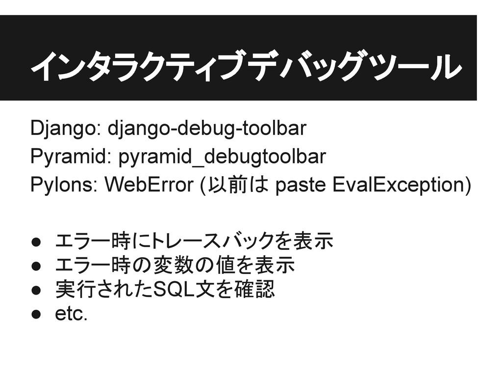 インタラクティブデバッグツール Django: django-debug-toolbar Py...