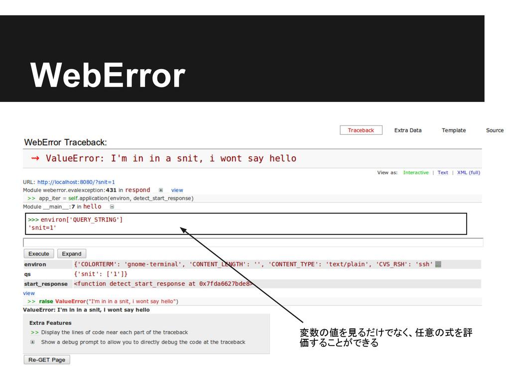 WebError 変数の値を見るだけでなく、任意の式を評 価することができる