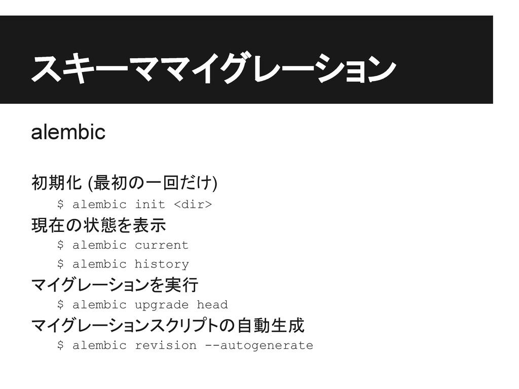 スキーママイグレーション alembic 初期化 (最初の一回だけ) $ alembic in...