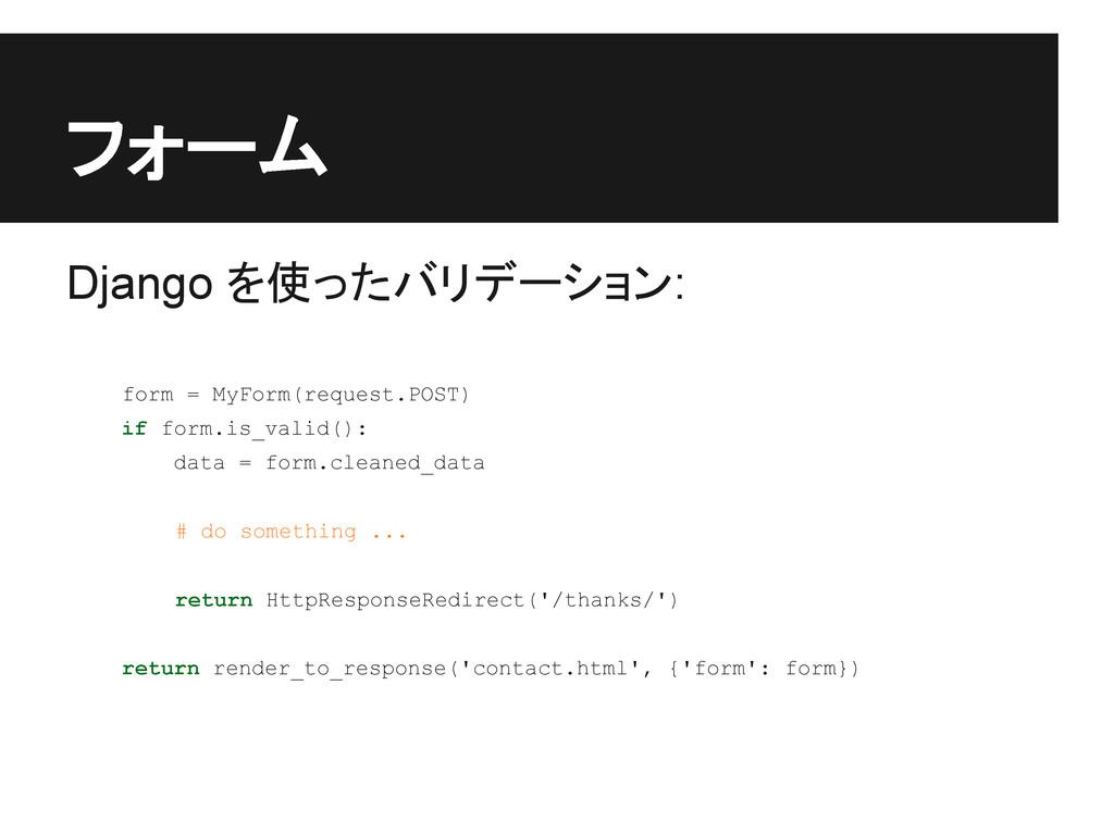 フォーム Django を使ったバリデーション: form = MyForm(request....