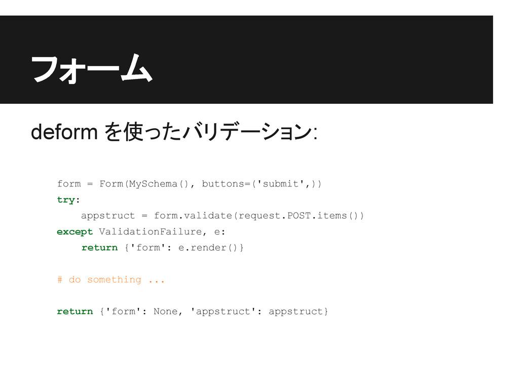 フォーム deform を使ったバリデーション: form = Form(MySchema()...