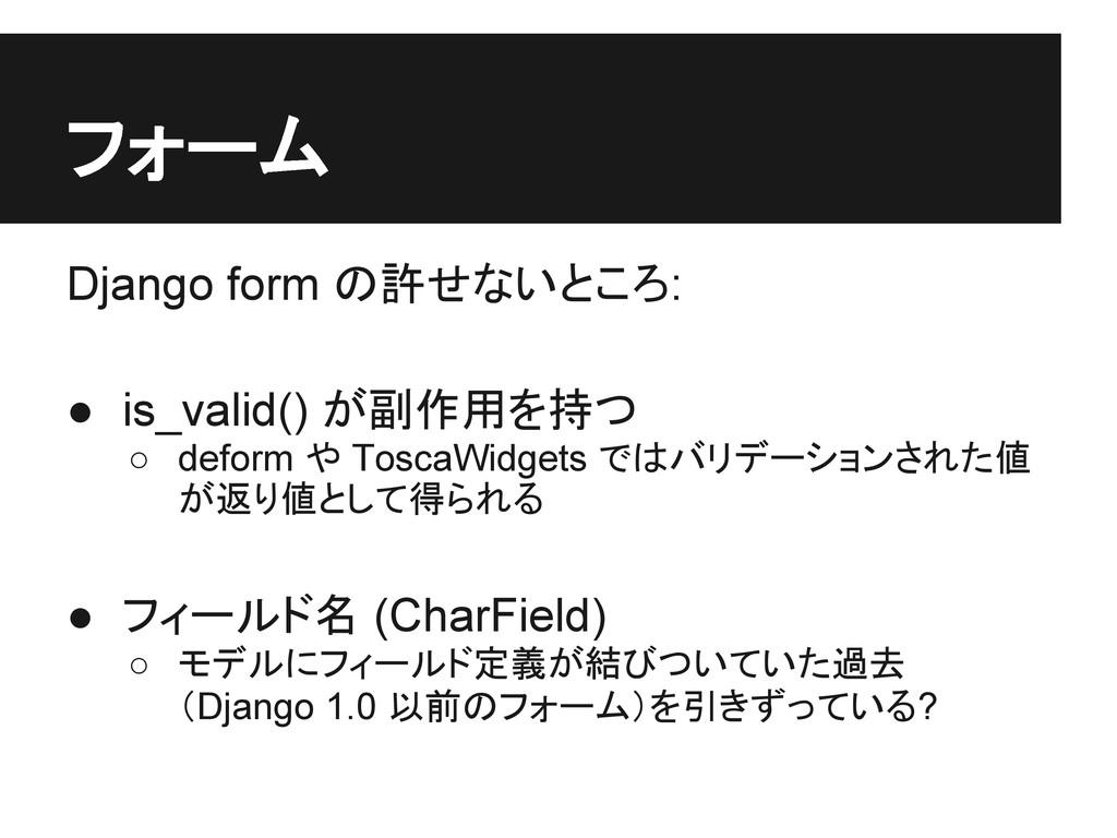 フォーム Django form の許せないところ: ● is_valid() が副作用を持つ...