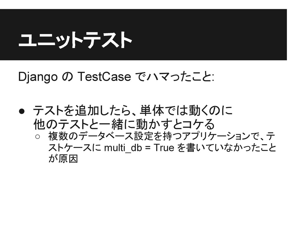 ユニットテスト Django の TestCase でハマったこと: ● テストを追加したら、...