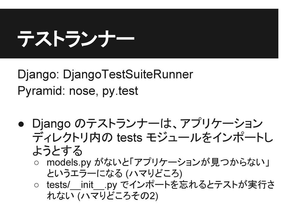 テストランナー Django: DjangoTestSuiteRunner Pyramid: ...