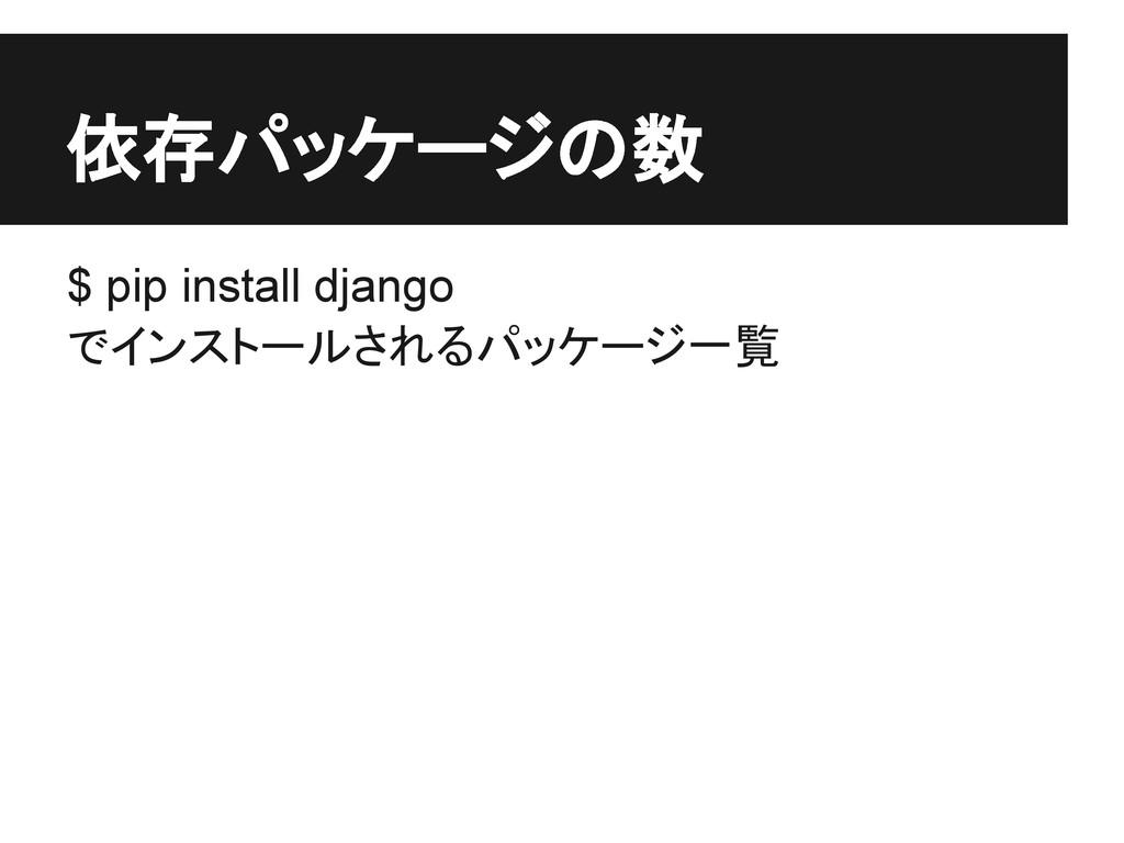 依存パッケージの数 $ pip install django でインストールされるパッケージ一覧