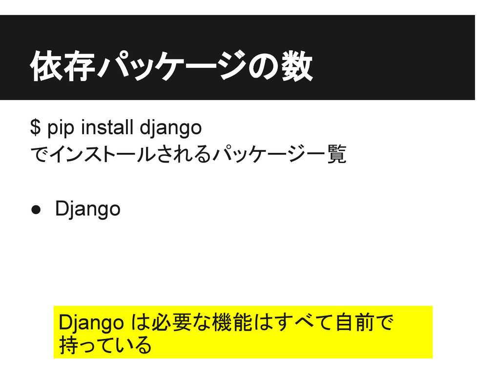 依存パッケージの数 $ pip install django でインストールされるパッケージ一...