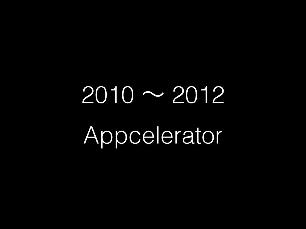 2010 ʙ 2012 Appcelerator