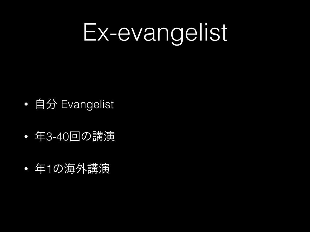 Ex-evangelist • ࣗ Evangelist • 3-40ճͷߨԋ • 1ͷ...