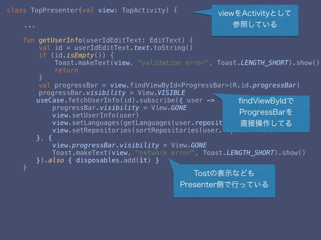 class TopPresenter(val view: TopActivity) { ......