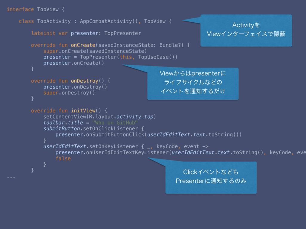 interface TopView { class TopActivity : AppComp...