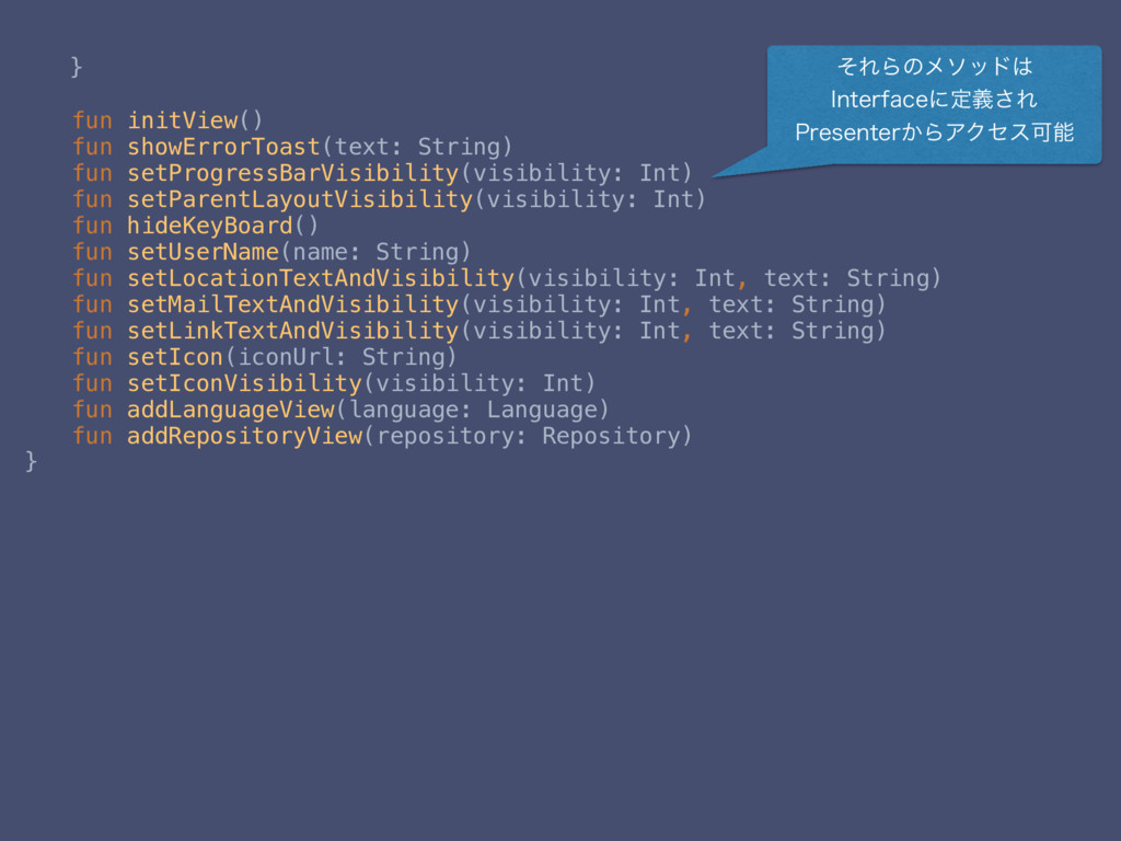 } fun initView() fun showErrorToast(text: Strin...