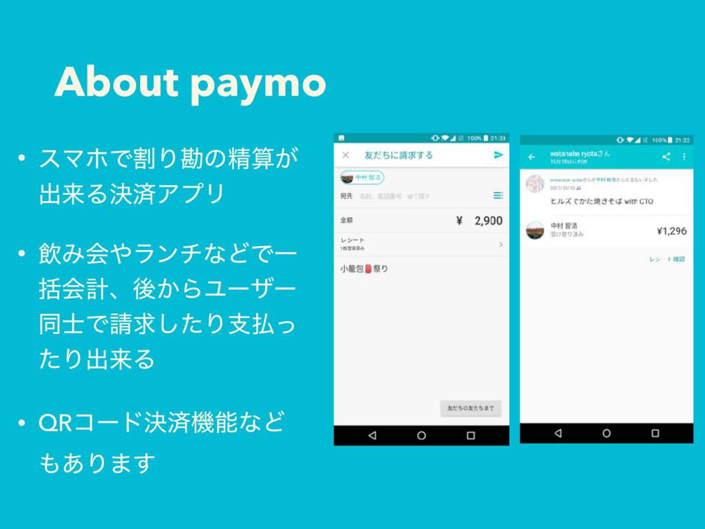 About paymo • εϚϗͰׂΓצͷਫ਼͕ ग़དྷΔܾࡁΞϓϦ • ҿΈձϥϯνͳͲͰ...