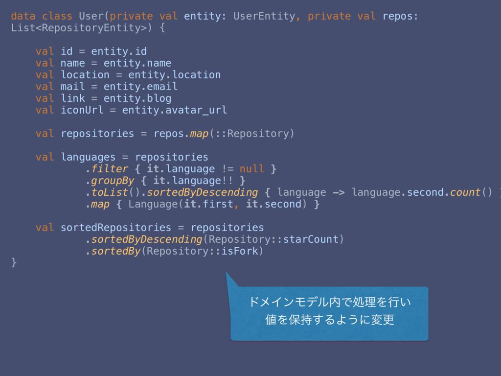 data class User(private val entity: UserEntity,...