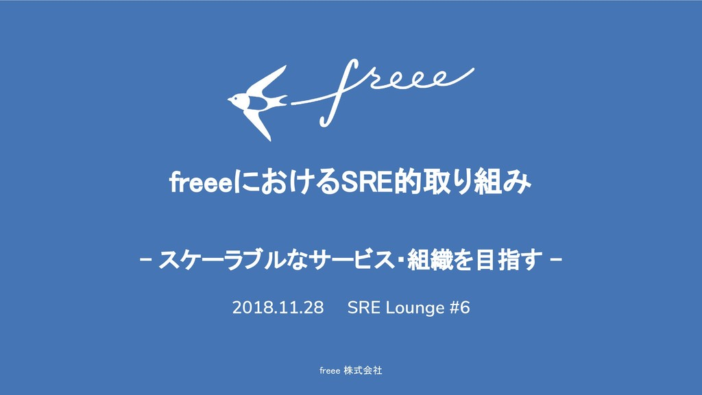 freee 株式会社 freeeにおけるSRE的取り組み - スケーラブルなサービス・組織を目...
