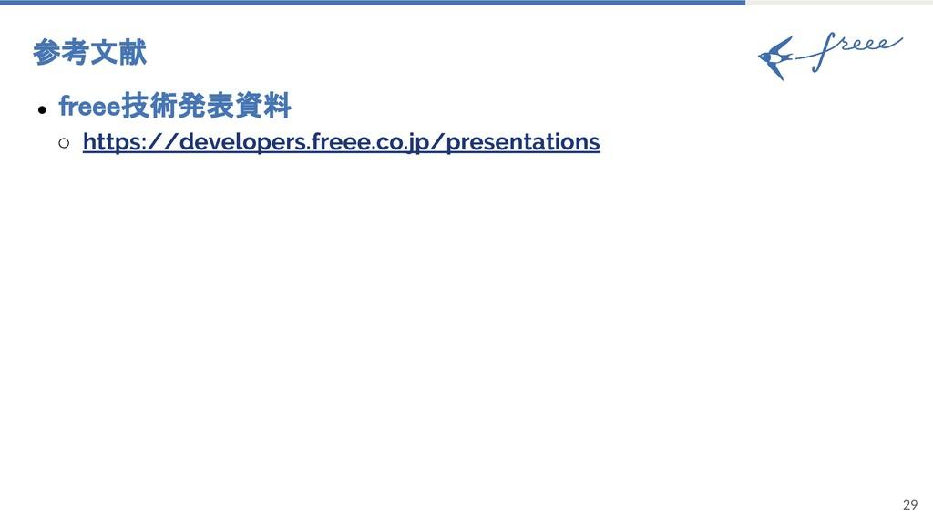 29 参考文献 ● freee技術発表資料 ○ https://developers.free...