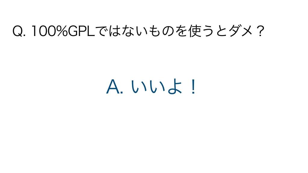 """2(1-Ͱͳ͍ͷΛ͏ͱμϝʁ """"͍͍Αʂ"""