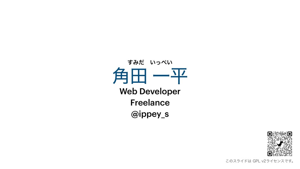 ֯ా Ұฏ Web Developer   Freelance   @ippey_s ͢Έͩɹ...