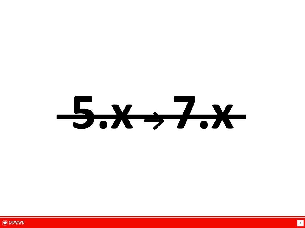 4 5.x → 7.x