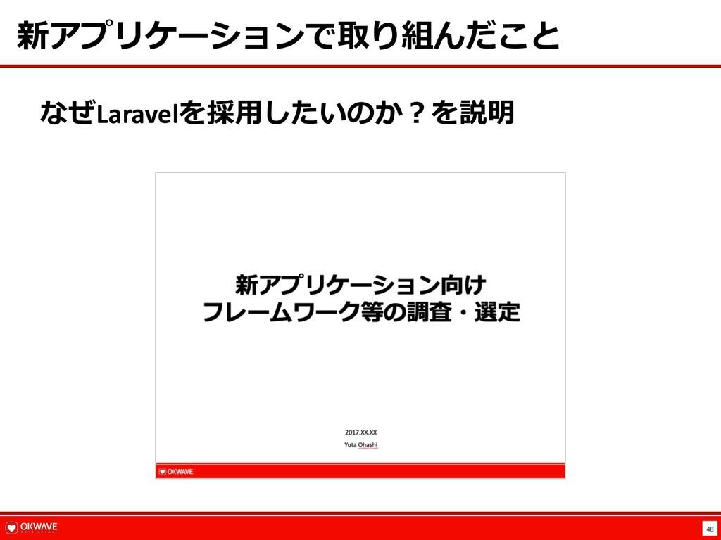 48   Laravel