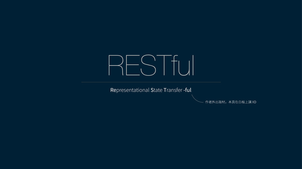 Representational State Transfer -ful RESTful ⡲罏...