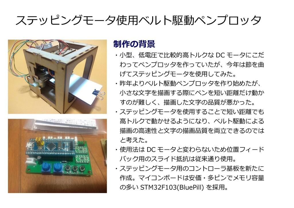 ステッピングモータ使用ベルト駆動ペンプロッタ 制作の背景 ・小型、低電圧で比較的高トルクな D...