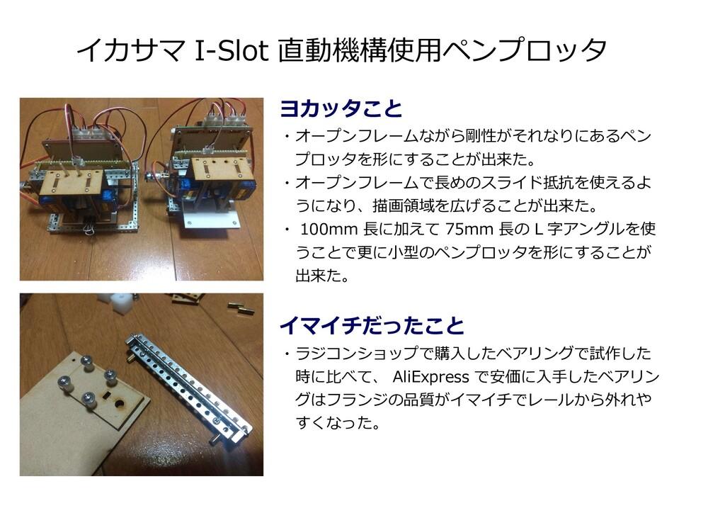 イカサマ I-Slot 直動機構使用ペンプロッタ ヨカッタこと ・オープンフレームながら剛性が...
