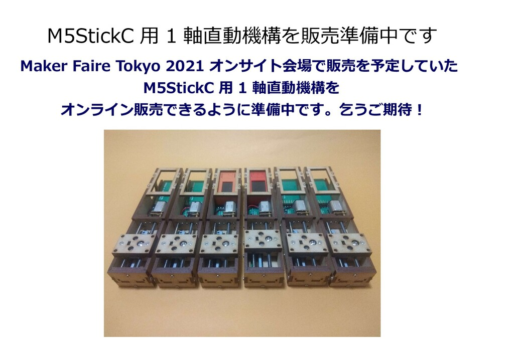 M5StickC 用 1 軸直動機構を販売準備中です Maker Faire Tokyo 20...