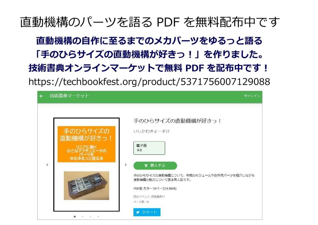 直動機構のパーツを語る PDF を無料配布中です 直動機構の自作に至るまでのメカパーツをゆるっ...