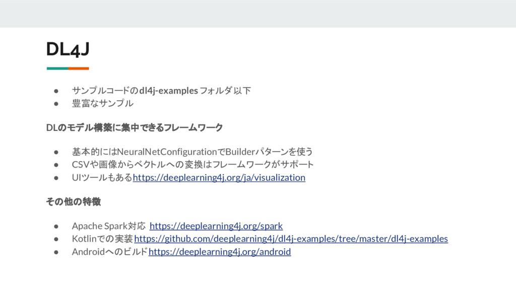 DL4J ● サンプルコードの dl4j-examples フォルダ以下 ● 豊富なサンプル ...