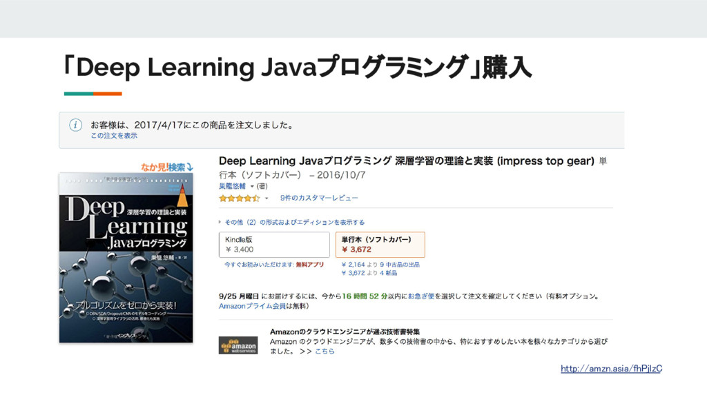 「Deep Learning Javaプログラミング」購入 http://amzn.asia/...