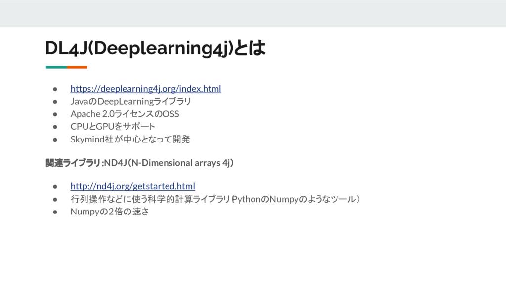 DL4J(Deeplearning4j)とは ● https://deeplearning4j...