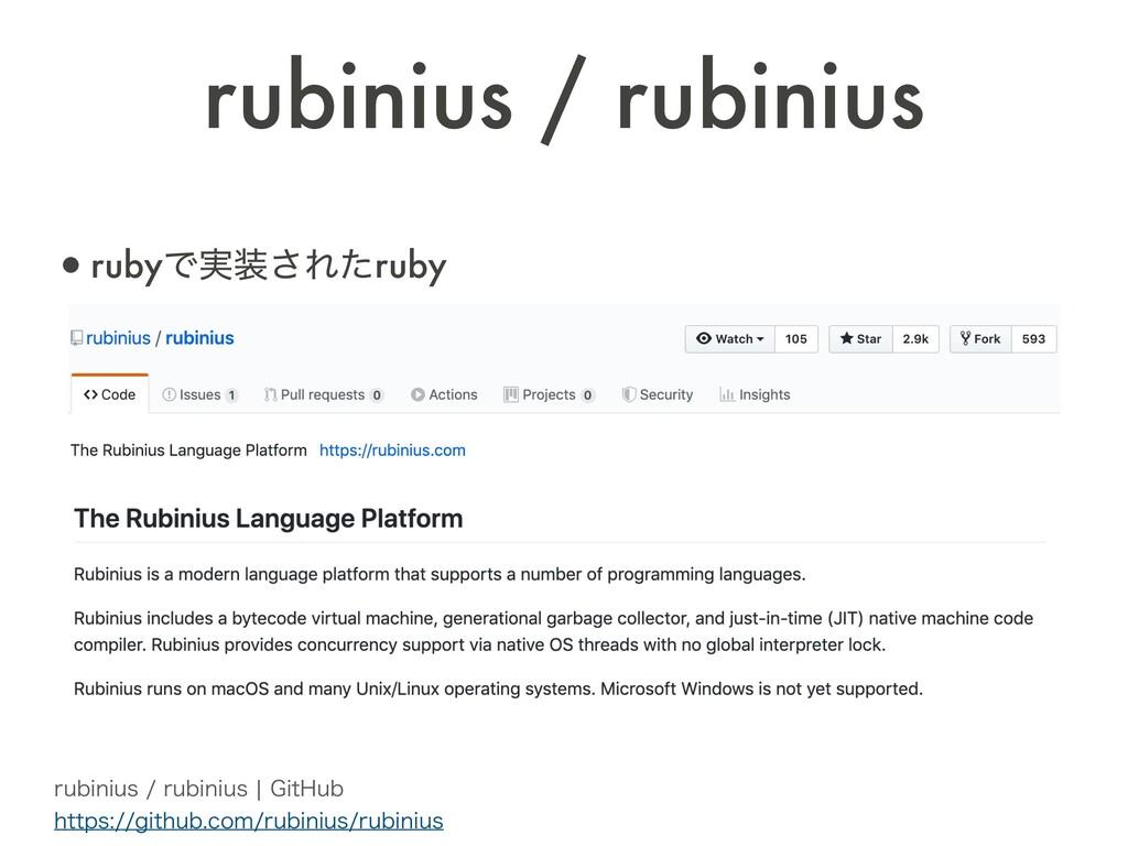 rubinius / rubinius •rubyͰ࣮͞Εͨruby SVCJOJVT...
