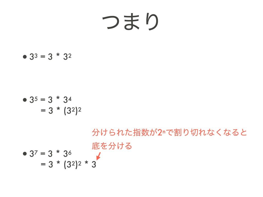 ͭ·Γ •33 = 3 * 32 •35 = 3 * 34 = 3 * (32)2 •37 ...