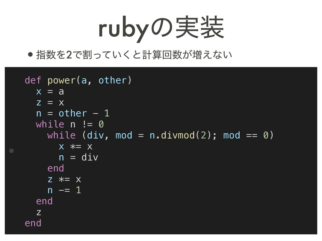 rubyͷ࣮૷ • def power(a, other) x = a z = x n = o...