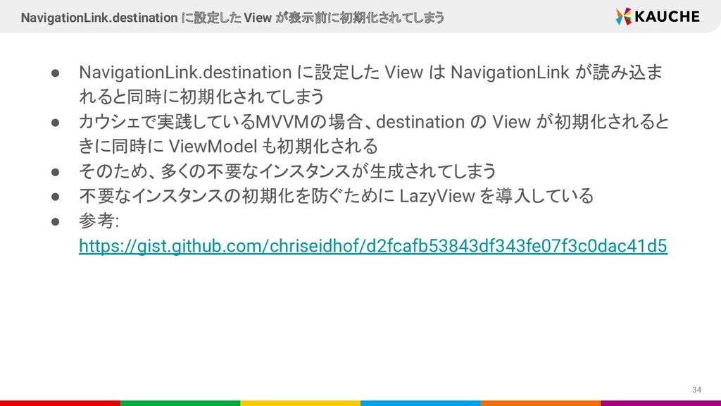 ● NavigationLink.destination に設定した View は Navig...