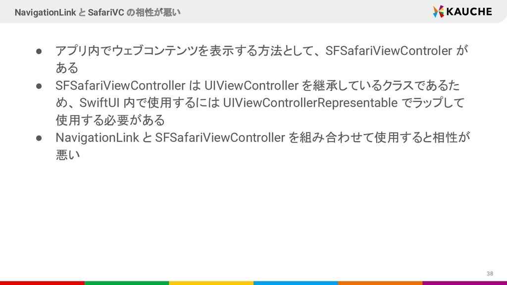 ● アプリ内でウェブコンテンツを表示する方法として、 SFSafariViewControle...