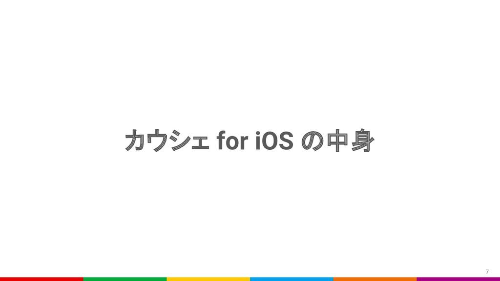 カウシェ for iOS の中身 7