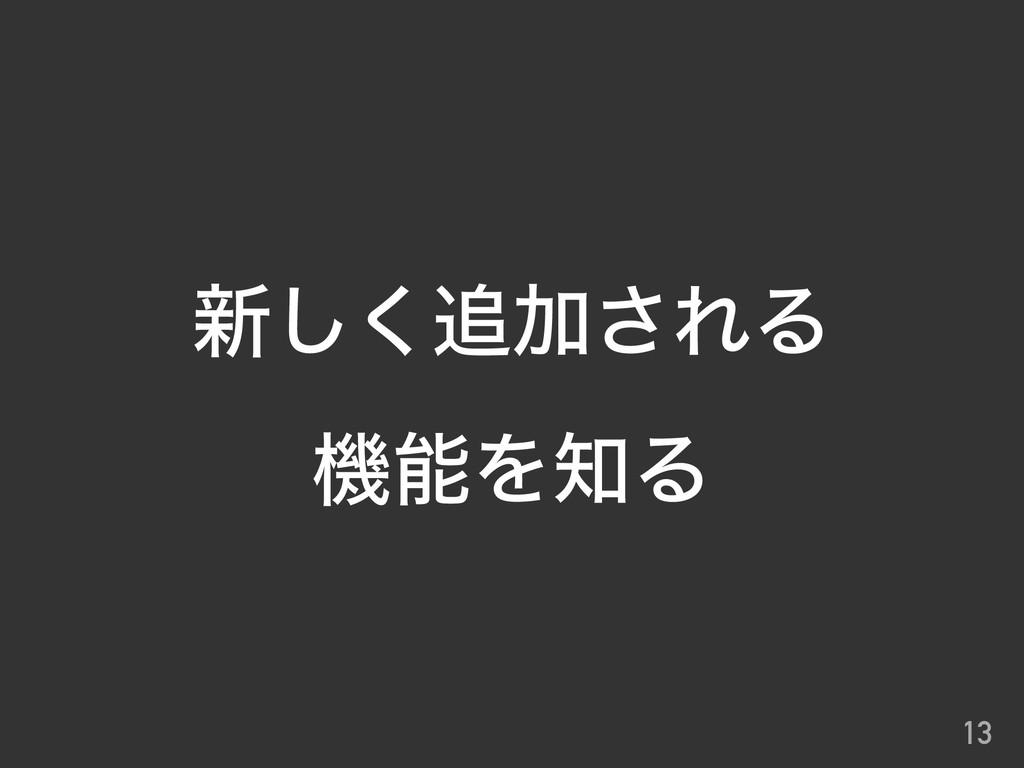13 ৽͘͠Ճ͞ΕΔ ػΛΔ