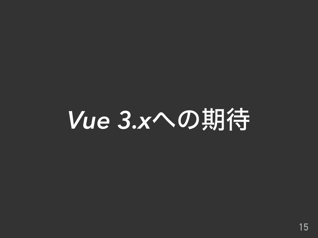 15 Vue 3.xͷظ