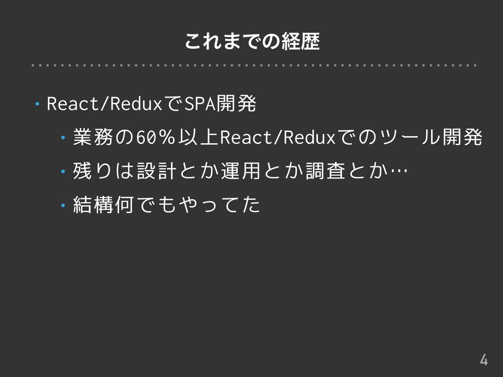 ͜Ε·Ͱͷܦྺ • React/ReduxでSPA開発 • 業務の60%以上React/Red...