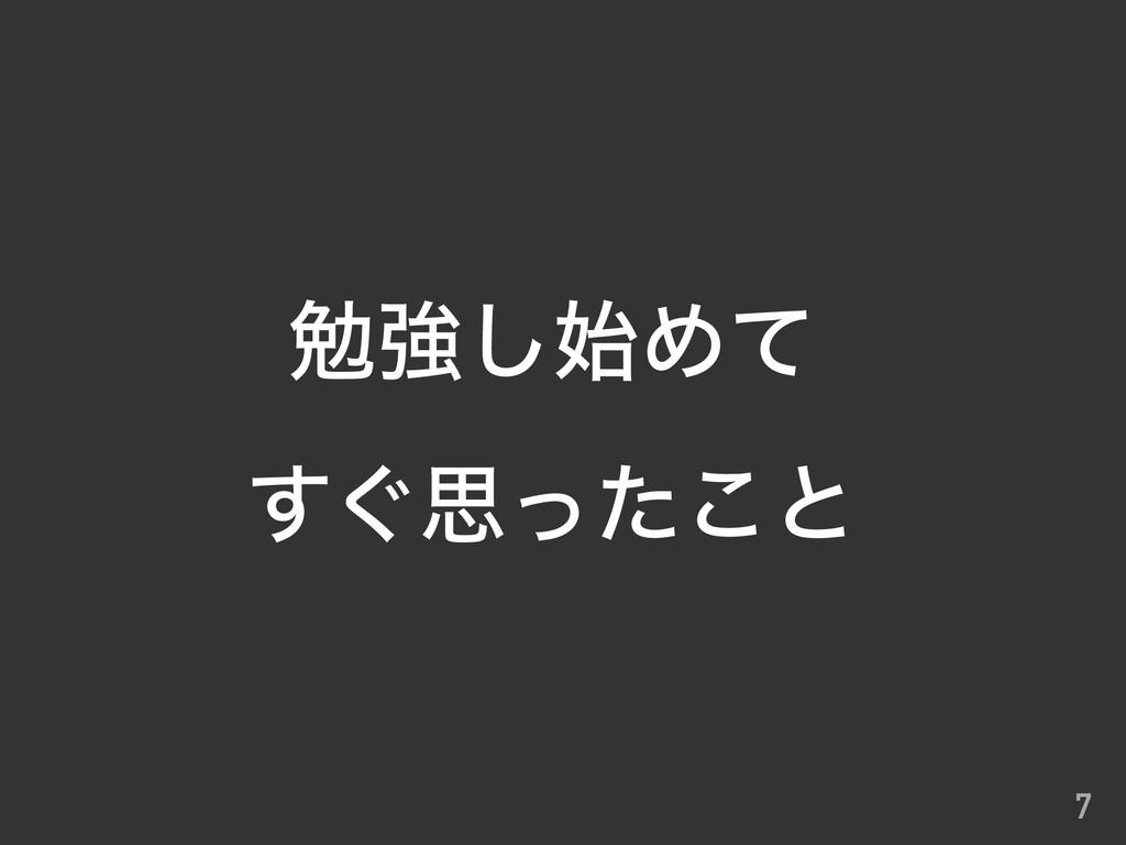 7 ษڧ͠Ίͯ ͙͢ࢥͬͨ͜ͱ