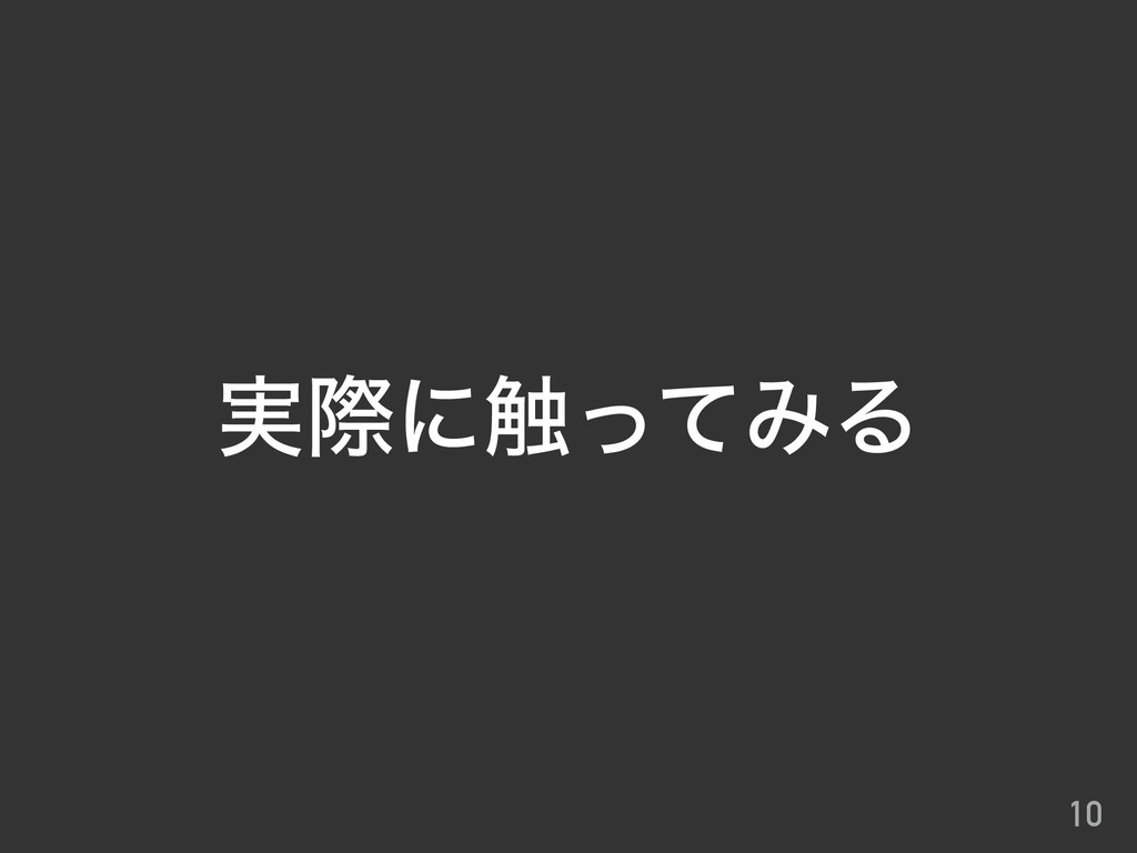 10 ࣮ࡍʹ৮ͬͯΈΔ