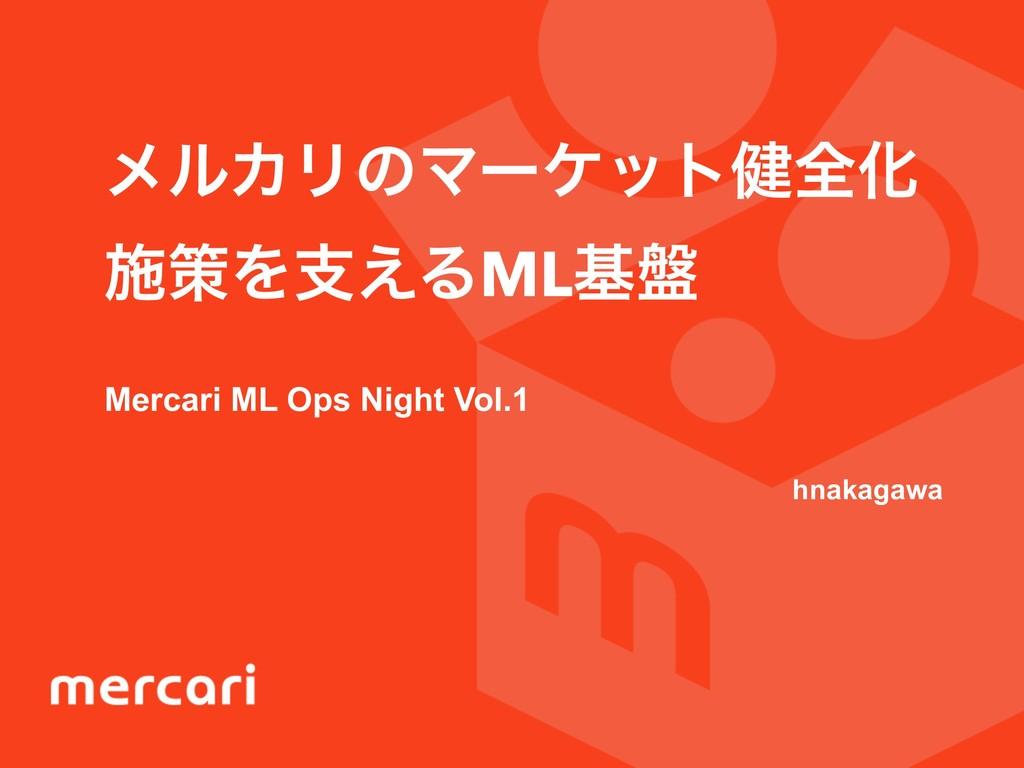 ϝϧΧϦͷϚʔέοτ݈શԽ ࢪࡦΛࢧ͑ΔMLج൫ Mercari ML Ops Night V...